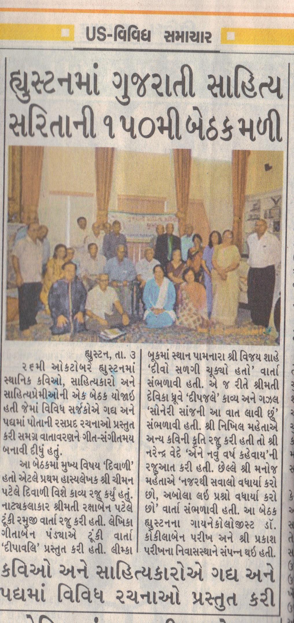150th bethak _ Gujarat Samachar