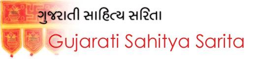 Gujarati Sahitya Sarita